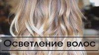 Як освітлити волосся на 2 тони вдома самостійно - відео порада