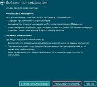 Як створити обліковий запис в операційній системі Windows 8?
