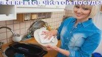 Як правильно та якісно мити посуд - відео порада