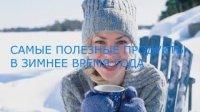 Як корисно харчуватися взимку - відео порада