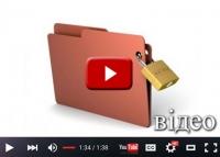 Як створити папку з паролем на компьютері - відео порада