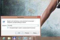 Як включити безпечний режим в Windows 8