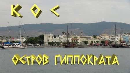 На острове Гиппократа